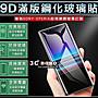 [免運費] SONY Xperia 10 PLUS 滿版 鋼化玻...