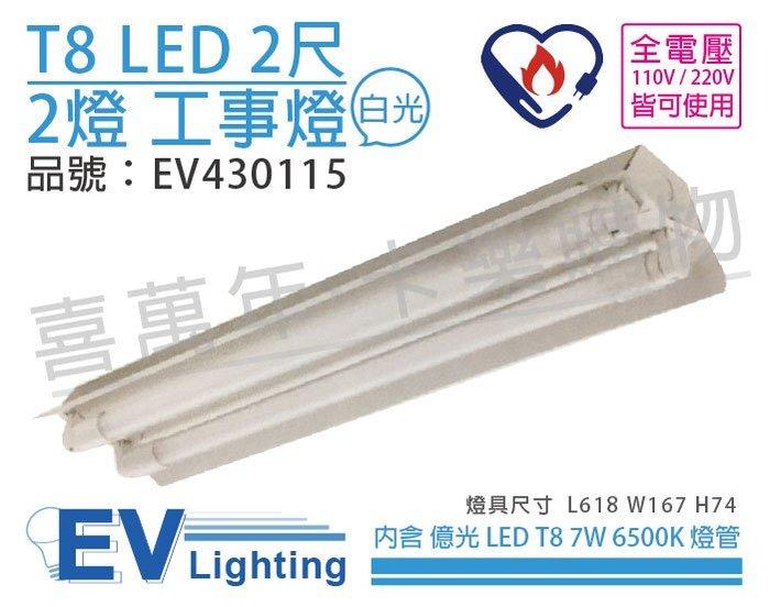 [喜萬年]含稅 億光 LED T8 7W 6500K 白光 2呎 2燈 單管 全電壓 工事燈 節能標章_EV430115