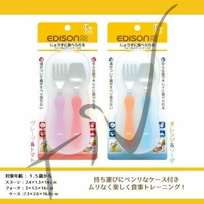 [佳恩現貨]日本製 EDISON 幼童學習叉子湯匙組