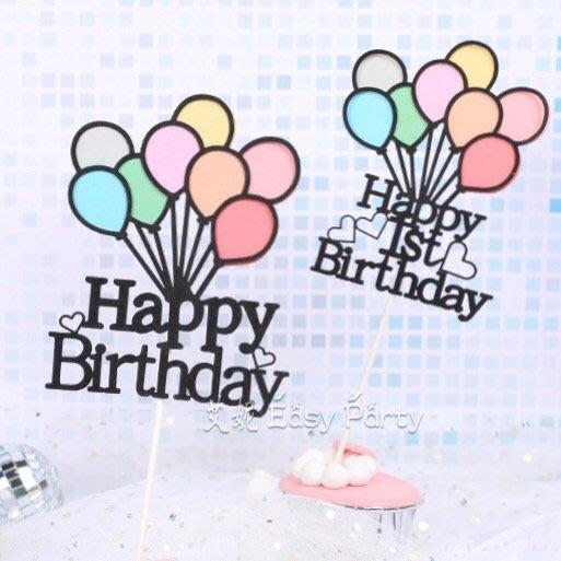 ◎艾妮 EasyParty ◎ 臺灣現貨【 氣球生日蛋糕插牌 】 蛋糕裝飾 蛋糕插旗 生日布置 女寶週歲 男寶週歲