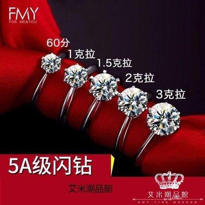 戒指 s925純銀結婚求婚情侶女1克拉鉆石仿真鉆戒情人節禮物