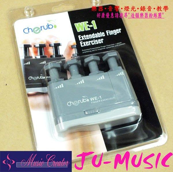 造韻樂器音響- JU-MUSIC - Cherub WE-1 手指 指力 練習器 可 調整按壓力度 及 手指間距 灰色