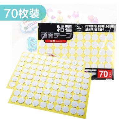 (70枚) 雙面膠帶 圓形氣墊膠帶 自黏膠帶 兩面膠帶 出口日本 牆面裝飾 固定膠帶 美勞 手工 DIY 公仔 相框