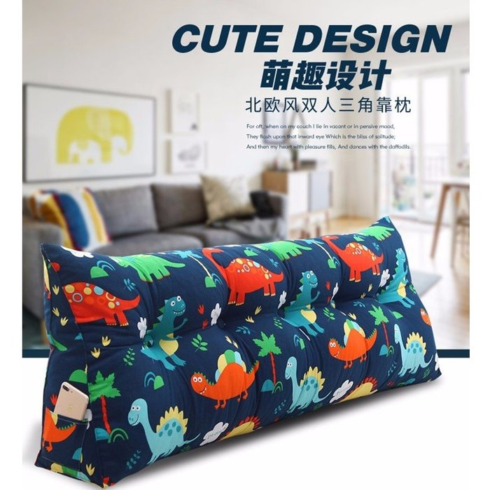 北歐風卡通全棉帆布床頭靠背軟包兒童恐龍靠墊可拆洗(150cm)