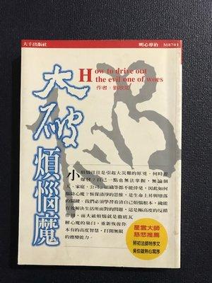 九禾二手書 大破煩惱魔/作者 劉欣如/大千出版社 201015