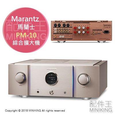 日本代購 空運 Marantz 馬蘭士 PM-10 綜合擴大機 立體聲