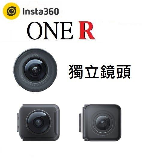 台中新世界 INSTA360 ONE R 4K獨立鏡頭 4K鏡頭模組【另售 全景 一英吋】 公司貨 一年保固
