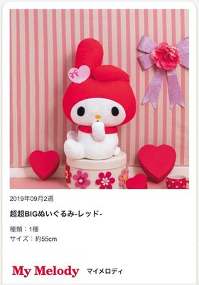 最新 日本 Sanrio 景品 BIG BIG MY Melody XXL Size 公仔 (保證日版)
