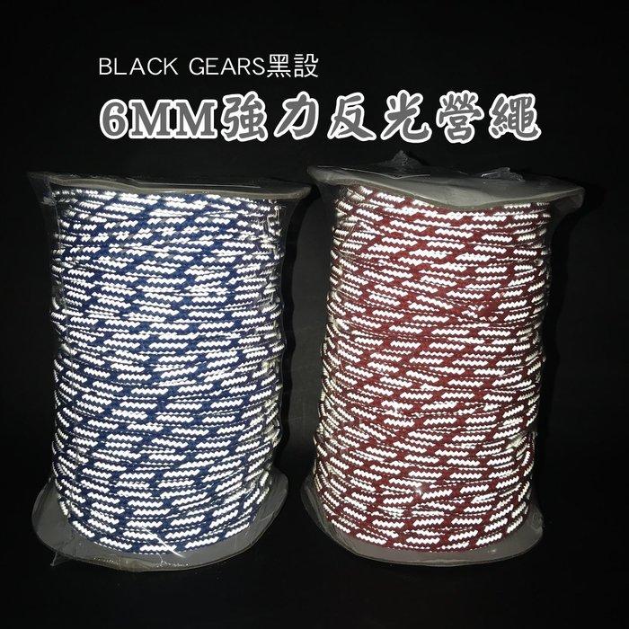 【BLACK GEARS黑設】6MM強力反光營繩 (50+1米)