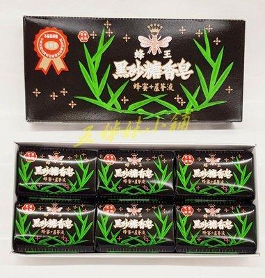 蜂王 黑砂糖香皂 80g (6入)/盒   🎉特價85元