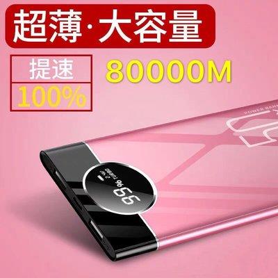 行動電源 現貨 mini 20000M行動電源 迷你行動電源 超大容量毫安便攜小米oppo華為vivo手機通用行動電源 耐充款