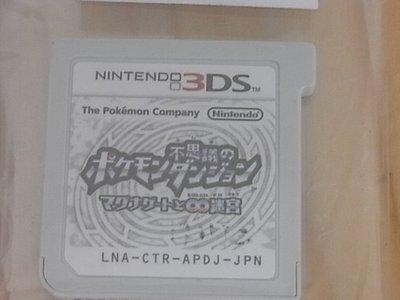 【小蕙館】3DS 裸卡 ~ 神奇寶貝不可思議的迷宮 偉大之門與無限迷宮 (純日版)