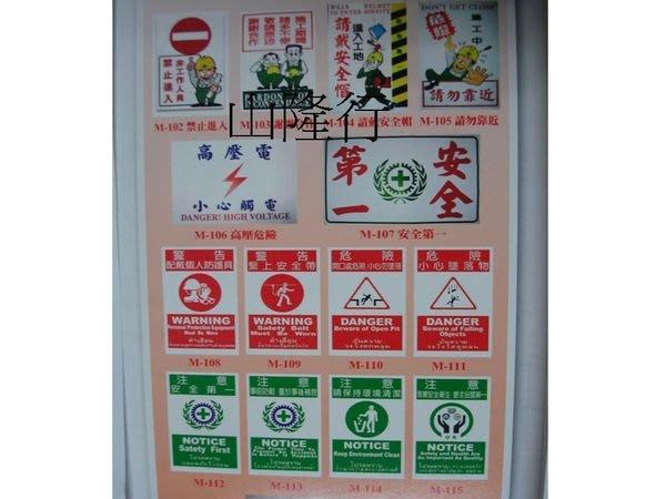 工地安全守則 工地安全標語貼紙 警告標語貼紙 施工貼紙 工地貼紙 施工標語貼紙 工安貼紙