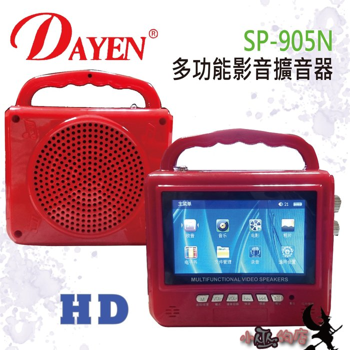 「小巫的店」實體店面*(SP-905N)Dayen多功能影音擴音器~影像、音樂、錄音、閱讀等多項功能(紅色下標區)
