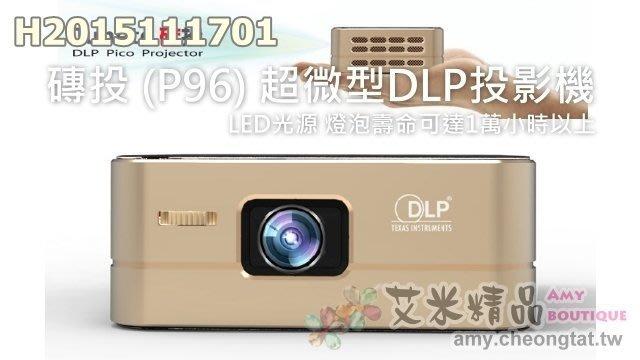 【艾米精品】磚投(P96)超微型智慧型DLP投影機 安卓/WIFI/藍芽/同屏器 GM60魔米X800UC40LED86