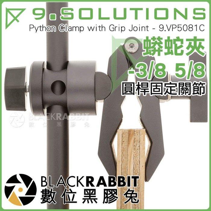 數位黑膠兔【 9.SOLUTIONS 蟒蛇夾 - 3/8 5/8 圓桿固定關節 】 Python Clamp 夾具 圓管