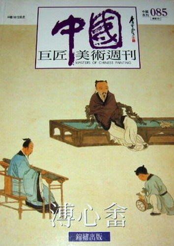 [賞書房] 中國巨匠美術週刊《溥心畬》中國文人畫最後一筆