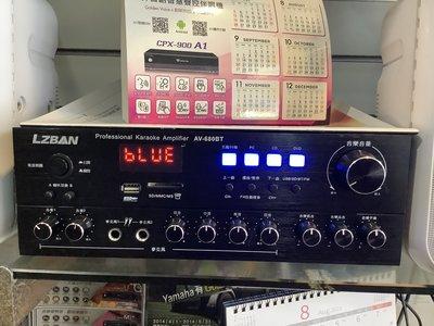 AV-680BT 藍芽卡啦OK數位光纖 同軸擴大器 可以接電視TV 支援USB.SD卡播放【苔盛音響】