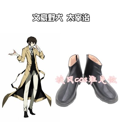 C9077文豪野犬cos鞋太宰治COSPLAY鞋子(1250)
