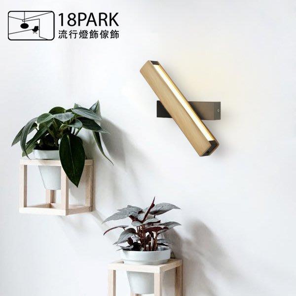 【 18Park 】直線概念 Wooden bar [ 木吧壁燈-21cm(三段色溫) ]