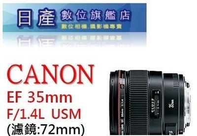 【日產旗艦】Canon EF 35mm F1.4 L USM 平行輸入 店保一年 F1.4L 定焦廣角 大光圈