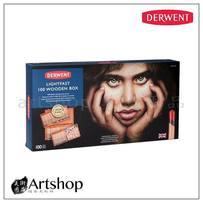 【Artshop美術用品】英國 Derwent 德爾文 LIGHTFAST 油性色鉛筆 (100色) 木盒 【需預訂】