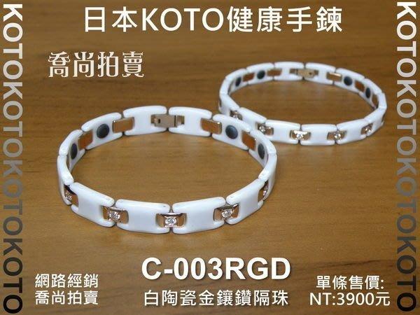 【威利購】網路特約經銷 KOTO 鈦/鍺/磁石健康手鍊【C-003RGD】白陶瓷金隔珠鑲鑽