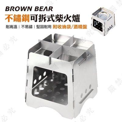 【大山野營】BROWN BEAR 附收納袋 DS-222 不鏽鋼可拆式柴火爐 火箭爐 木柴爐 燒柴爐 酒精爐 登山爐