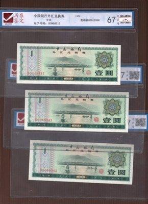 人民幣1979年 外匯券壹圓 鑑定鈔  共3張  历泉 67