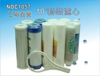 【龍門淨水】10吋套裝年份濾心10支 濾心 淨水器 濾水器 RO純水機 水族養殖(貨號C1057)