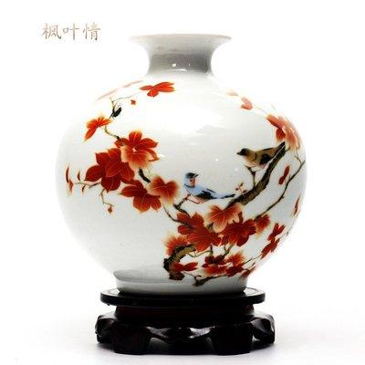 小花瓶景德鎮陶瓷 瓷器擺件 楓葉情 開心陶瓷133