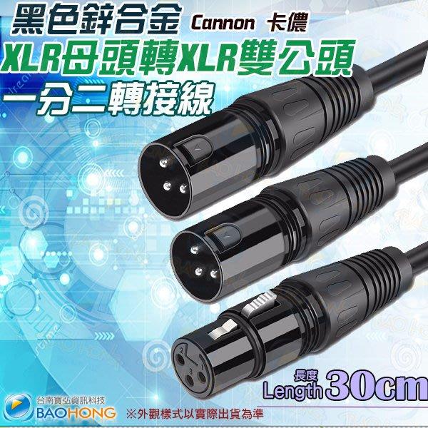 含稅價】30公分 黑色鋅合金 XLR(Cannon)卡農頭 1對2 1分2麥克風線 1母2公分接線 XLR母轉雙公頭