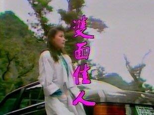 完整版中視《雙面佳人》張晨光 宋岡陵 江厚任21DVD~下標結標