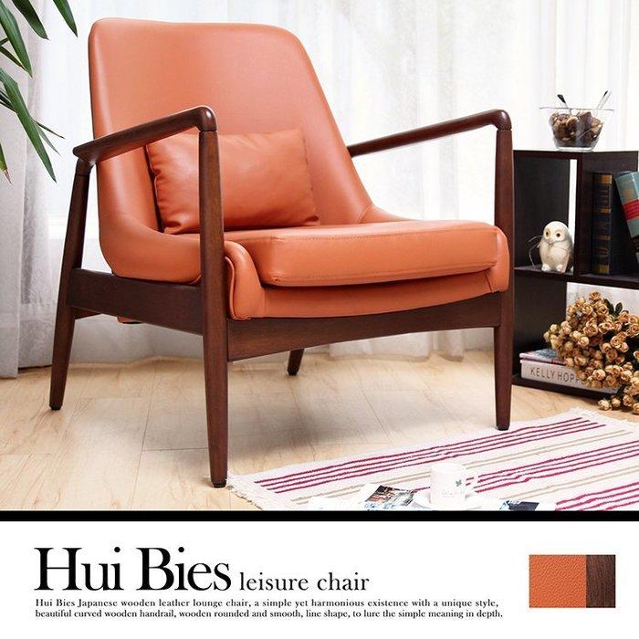 休閒椅 單椅 Hui Bies惠比斯簡約和風休閒椅/單人椅/皮椅-愛瑪仕橘/2色【H&D DESIGN】