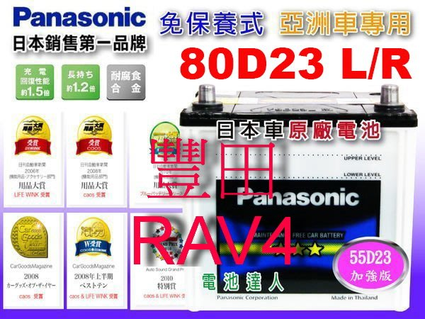 【鋐瑞電池】國際牌 (80D23L) TOYOTA 豐田 RAV4 75D23L 可 到府安裝 外出安裝 汽車電瓶