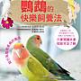 【活力因子】【漢欣- 動物星球09】鸚鵡的快樂...