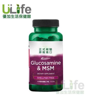 Swanson 生活保健館 Glucosamine+MSM 專利型非甲殼來源葡萄糖胺+MSM 500mg/60顆