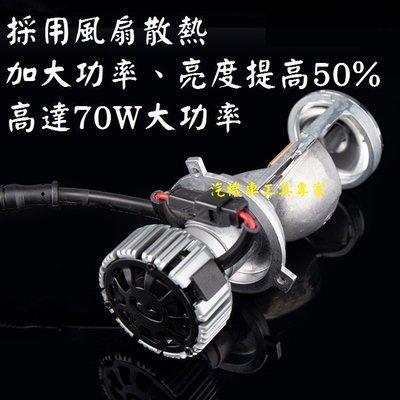 【汽機車工具專家】二代 LED魚眼大燈 H4 機車大燈 燈殼 燈泡 燈座 頭燈 魚眼光型 直上 LED光型