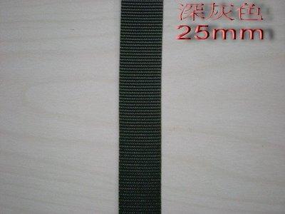*巧巧布拼布屋*日本PP亮面素色織帶25mm 深灰色
