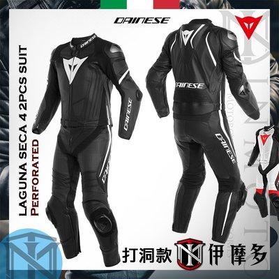 伊摩多※義大利Dainese 2件式打洞款 防摔皮衣 Laguna Seca 4 2pc 牛皮 競技等級。黑黑白 2款色