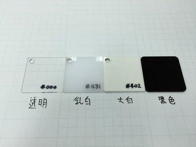 阿宗壓克力板2mm以上/每材30x30cm/裁板100元起/雷射切割130元起