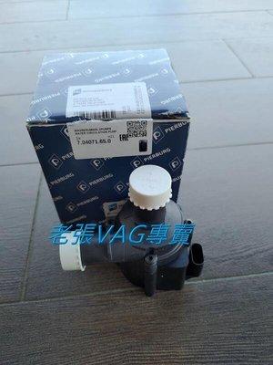 奧迪AUDI A4 A5 B8.5 B9 A6 C7.5 C8 Q3 Q5 Q7 MACAN PIERBURG附加水泵