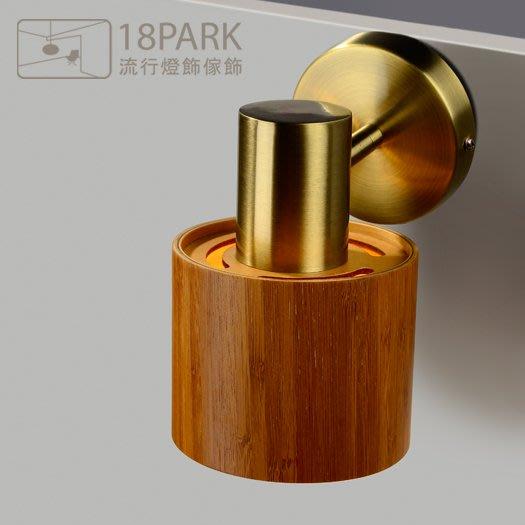 【18Park 】簡約木藝 Exclusive [ 獨它壁燈 ]