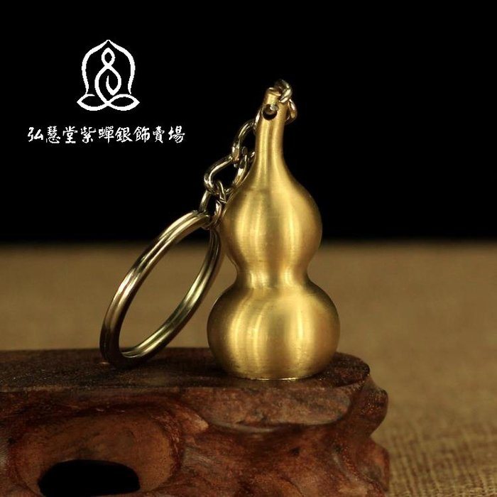 【弘慧堂】 辟邪汽車鑰匙掛件 黃銅空心葫蘆 平安招財鑰匙扣創意掛飾男女款飾品