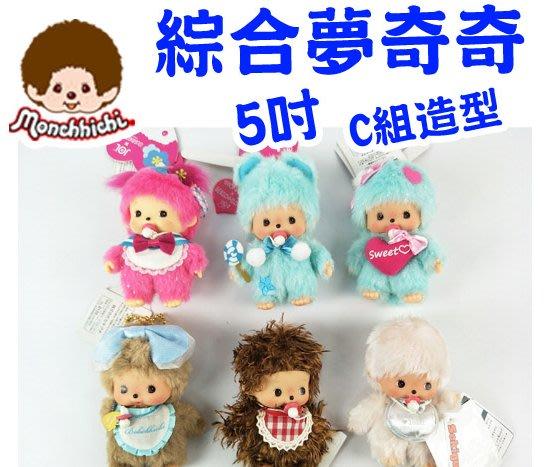 正版 日貨 5吋C組綜合夢奇奇 玩偶 日本進口 絨毛 娃娃 禮物 生日 收藏【1809-22】