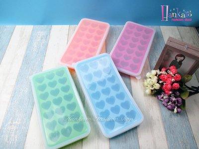 ☆[Hankaro]☆ 創意矽膠模具愛心心型製冰盒21格有蓋製冰盒