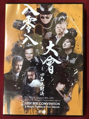 [808 MAGIC]魔術道具 2019 年 808大會 convention DVD