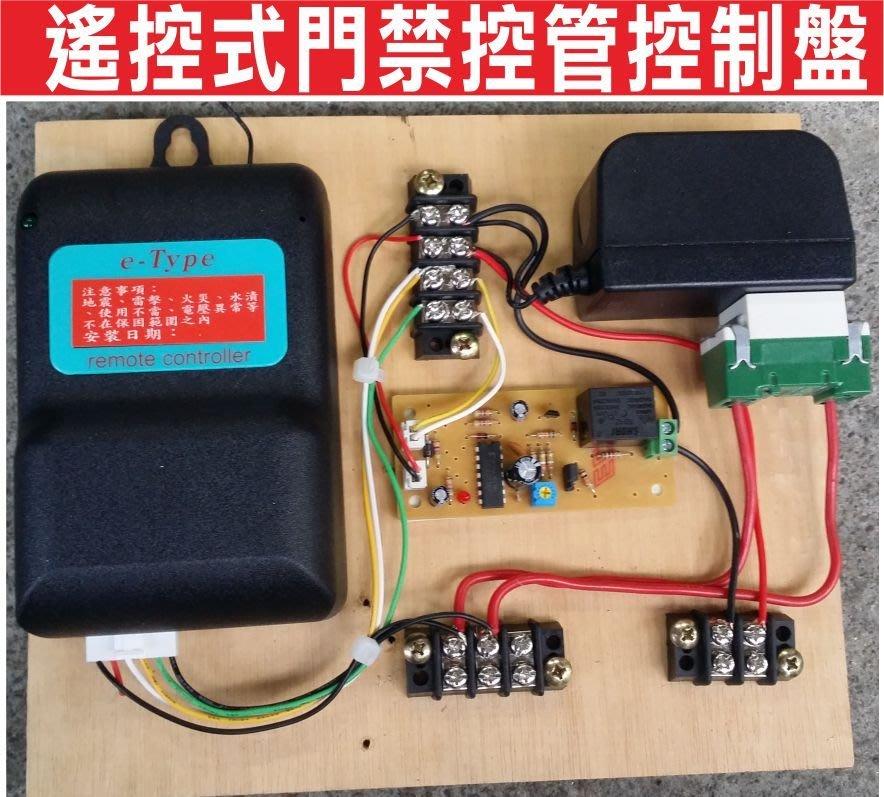 {遙控達人}超好用門禁遙控器控制板,可用於各式電鎖遙控控制,陽極鎖 磁力鎖 電鎖 陰極鎖,斷電開延長時間可自行調整,遙控