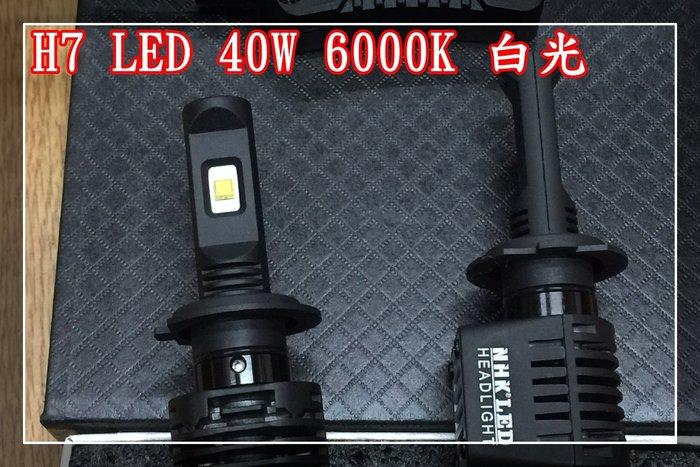 【炬霸科技】12V 24V H7 LED 40W 6000K OUTLANDER FORCE 大燈 燈泡 燈管  飛利浦