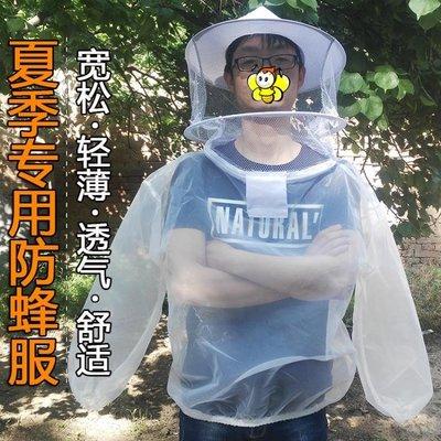 防蜂衣蜜蜂防護服 透氣型防蜂服 夏半身養蜂蜂衣分體防蜂衣蜜蜂衣服蜂具  西城集市